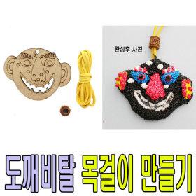 우드 도깨비탈 목걸이 만들기 꾸미기-어린이집 유치원