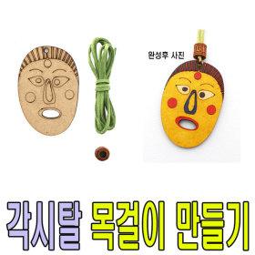 우드 각시탈 목걸이 만들기 꾸미기-초등학교 유치원
