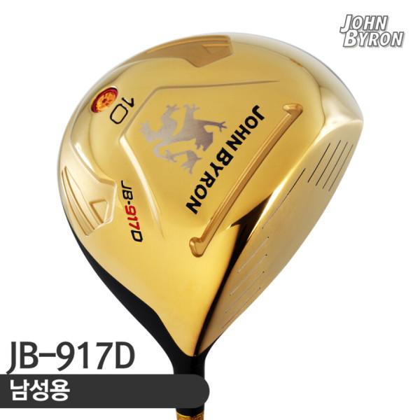 JB-917D 남성 드라이버 (200PCS 한정판)/ 존바이런 상품이미지