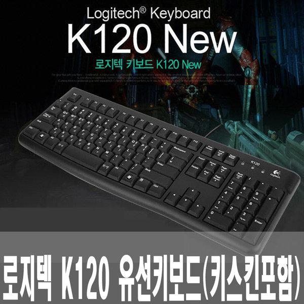 로지텍코리아 유선키보드 K120 NEW  블랙 USB 키스킨 상품이미지