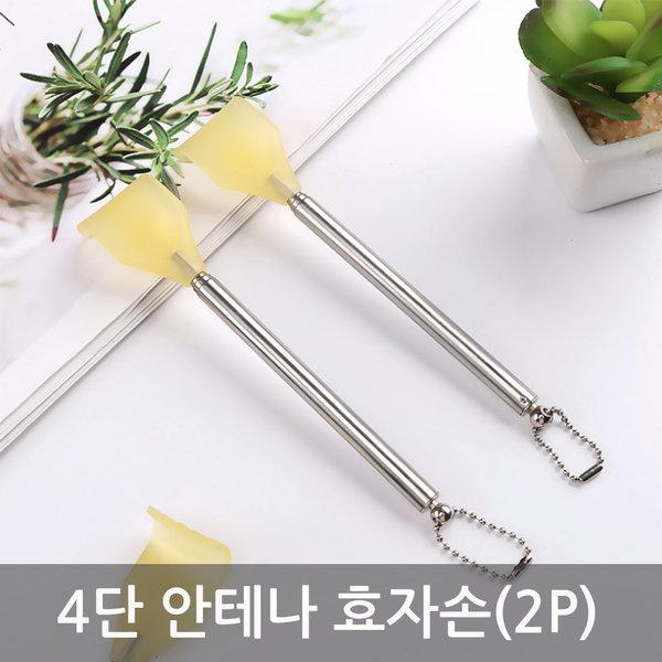 4단 안테나 효자손(2P)/스텐효자손/휴대용 등긁개 상품이미지