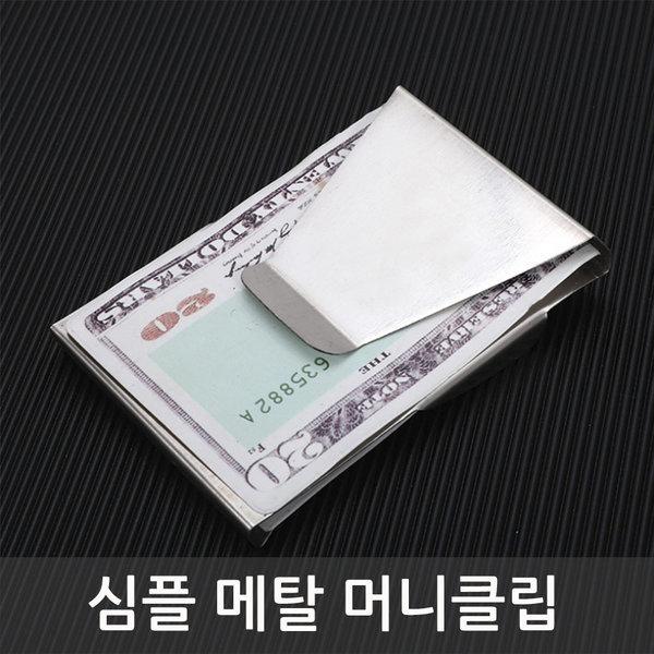 심플 메탈 머니클립/지갑/지폐 카드/스틸 얇은 지갑 상품이미지