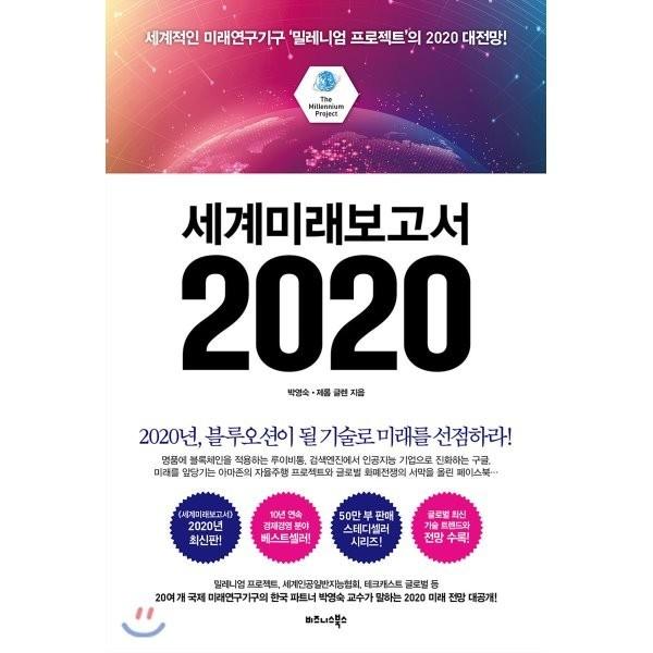 세계미래보고서 2020 : 세계적인 미래연구기구  밀레니엄 프로젝트 의 2020 대전망   박영숙 제롬 글렌 상품이미지