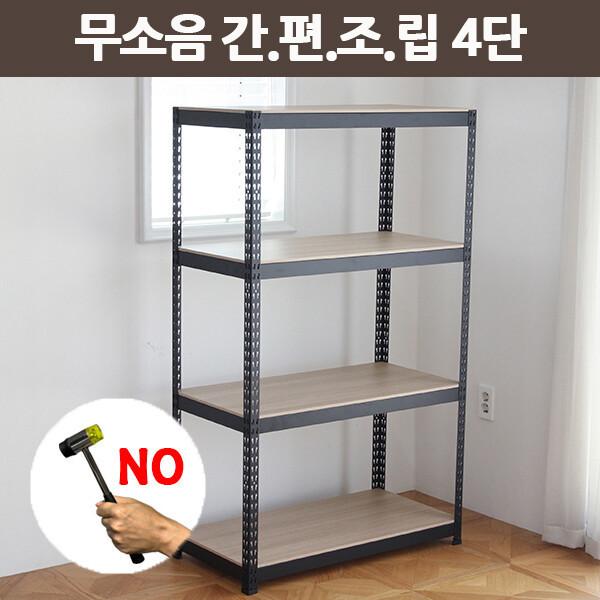 피피랙 다용도 초간편 조립식 앵글 선반 4/5단 상품이미지