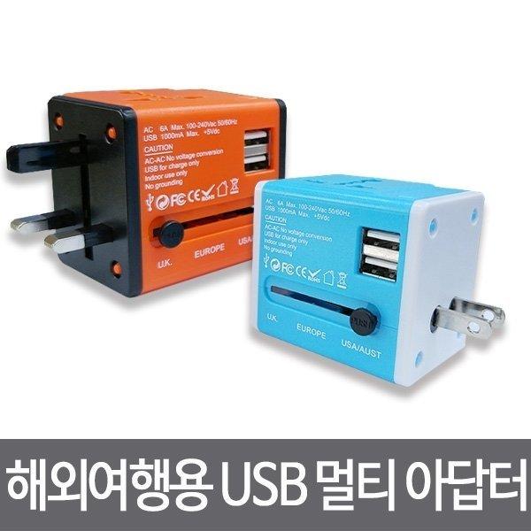 JY-159 해외여행용 멀티아답터 2포트/충전기 상품이미지