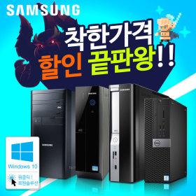 삼성컴퓨터본체 특가/1년무상/정품 윈도우10 데스크탑