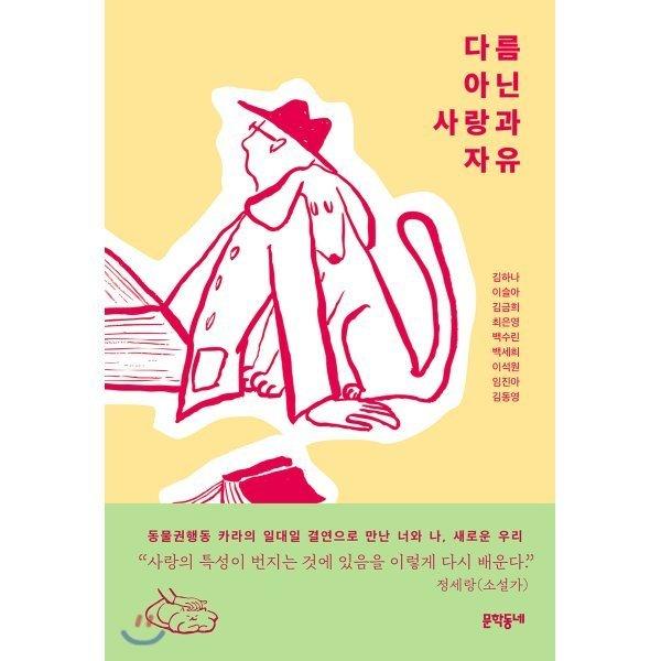 다름 아닌 사랑과 자유  김하나 이슬아 김금희 상품이미지