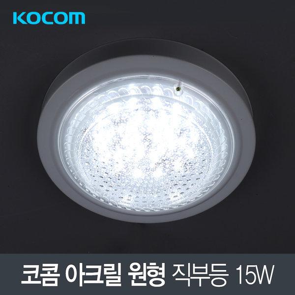 LED 직부등 센서등 코콤 아크릴 원형 직부등 15W 상품이미지