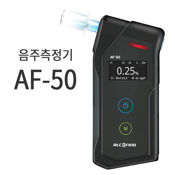 알코파인드 전문가용 음주측정기 AF-50 상품이미지