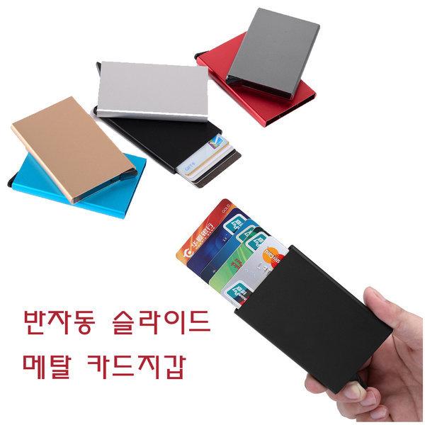 메탈 카드지갑 명함지갑 슬라이드 반자동 케이스 상품이미지