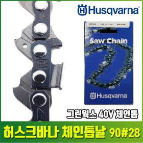 16인치 그린웍스 40V 체인톱날 전기톱날 90번 28 40cm