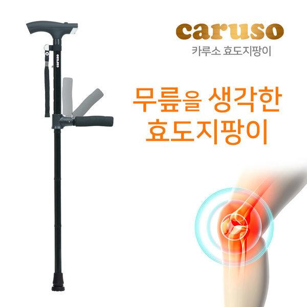 카루소 C835 S 고급 의료용지팡이 접이식 효도 지팡이 상품이미지