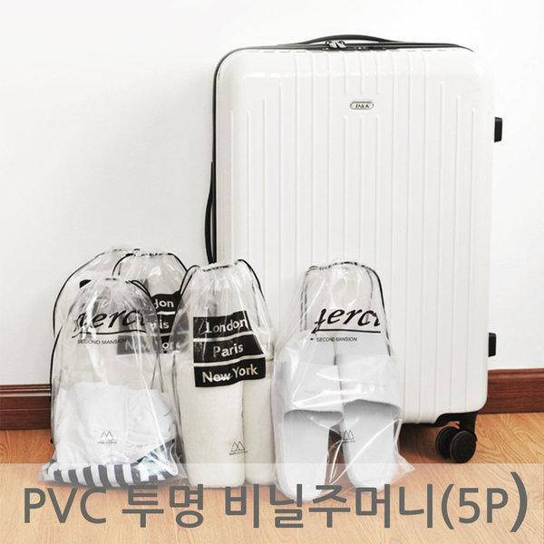 PVC 투명 비닐주머니(5P)/투명비닐 신발 주머니/비닐 상품이미지