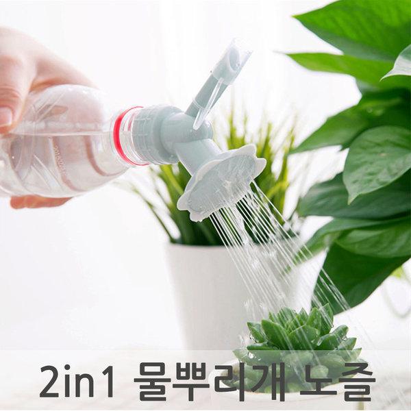 2in1 물뿌리개 노즐/물뿌리개/화분물주기/꽃 물주기 상품이미지
