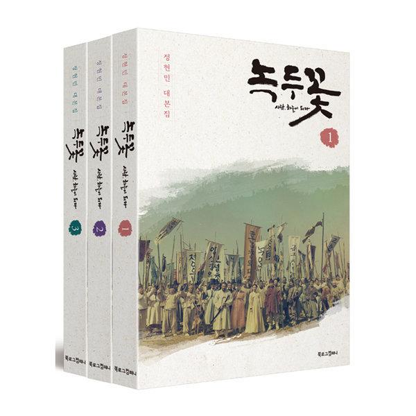 (전3권) 녹두꽃 1 2 3 세트 정현민 대본집 북로그컴퍼니 상품이미지