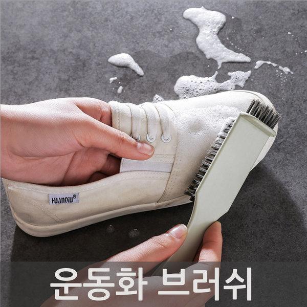 운동화 브러쉬/운동화세척솔/신발브러쉬/운동화청소솔 상품이미지