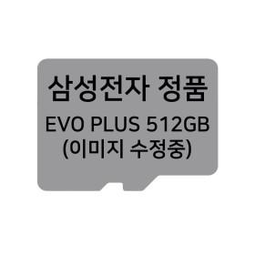 마이크로SD EVO Plus 512GB / 4K지원 / 삼성전자 정품