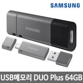삼성 C타입USB3.1 메모리 64GB DUO Plus 대용량/외장