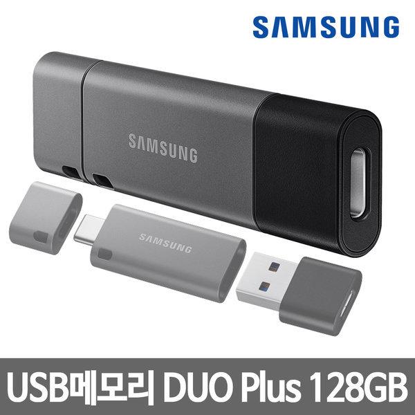 삼성 C타입USB3.1 메모리 128GB DUO Plus 대용량/외장 상품이미지