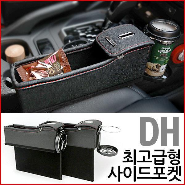 DH  최고급형 사이드 포켓 자동차 틈새 수납 /조수석 상품이미지