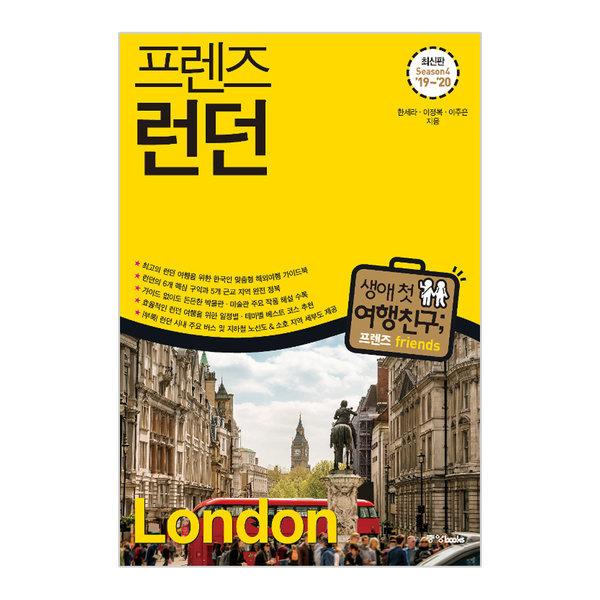 프렌즈 런던  Season4  19~ 20 (사은품)중앙books/ 중앙북스 상품이미지