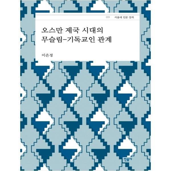 민음사   오스만 제국 시대의 무슬림-기독교인 관계(서울대 인문 강의 9) 상품이미지