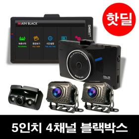 4채널 블랙박스 64G 본체+실내적외선+방수적외선2