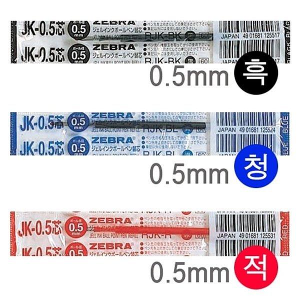제브라 사라사 중성펜 리필 JK-0.5 적 다스 10개 볼펜 상품이미지
