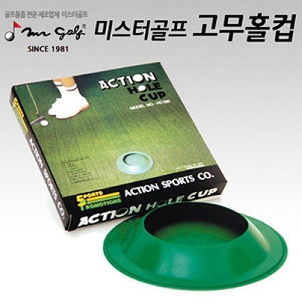 골프 고무홀컵 1개 골프홀컵 골프 공컵 골프컵 고무홀 상품이미지