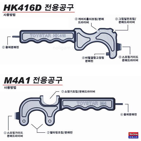 전용공구 HK416D/M4 분해공구 분해도구 분해 개조 416 상품이미지