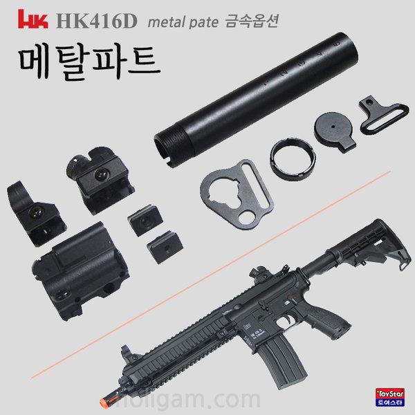 HK416D 메탈파트 금속옵션/ 싸이트파트 개머리봉파트 상품이미지