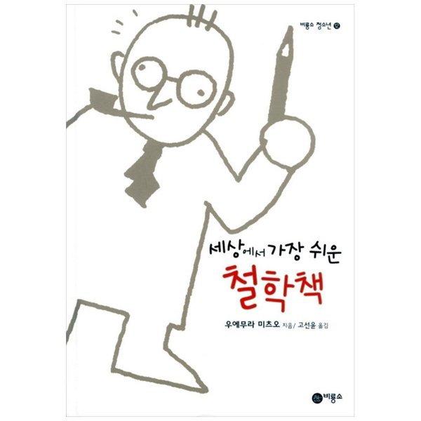 비룡소  세상에서 가장 쉬운 철학책 (양장)-즐거운 지식(비룡소 청소년) 12 상품이미지