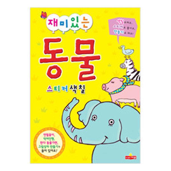 새샘 공룡 스티커 색칠북/ 만들기포함. 색칠공부 놀이 상품이미지