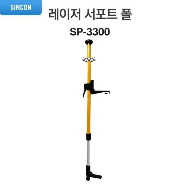 신콘  SP-3300  레이저 서포트 폴대 레이저 레벨기 상품이미지