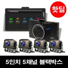 화물버스캠핑카 5채널 블랙박스 64G 본체+방수적외선4