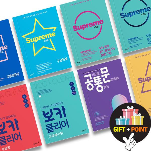 수프림 supreme 고등 영어 시리즈 / 영문법 수능어법 독해 영어듣기 (동아출판) 상품이미지