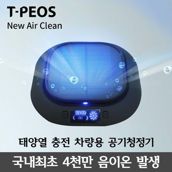 티피오스 에어클린 차량용 공기청정기 태양열 충전 패널 유무선 사용 상품이미지