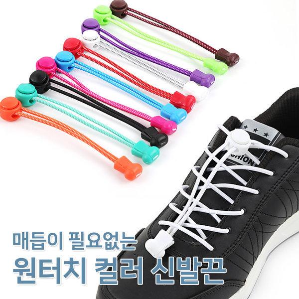 원터치 컬러 신발끈(2개1셋)/신발끈/운동화끈/형광끈 상품이미지