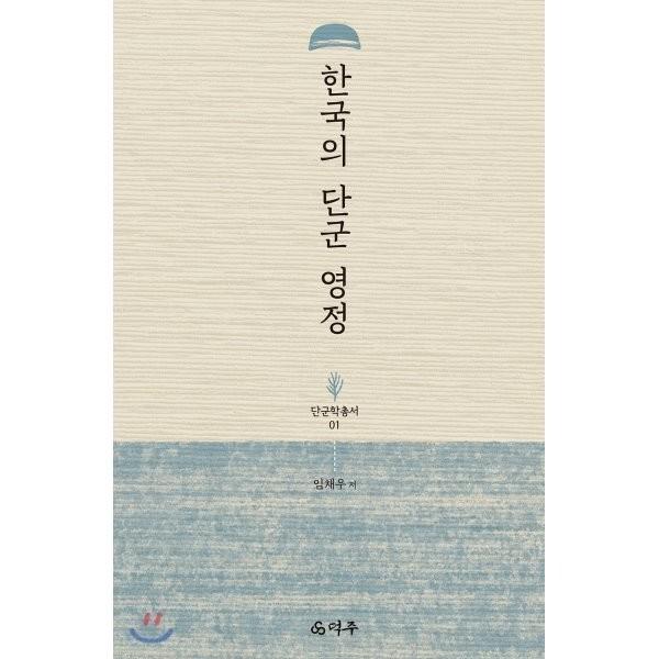 한국의 단군 영정  임채우 상품이미지