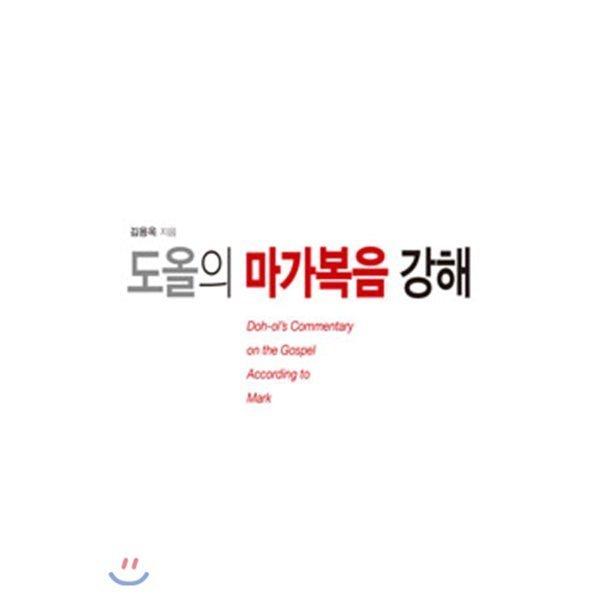 도올의 마가복음 강해  김용옥 상품이미지