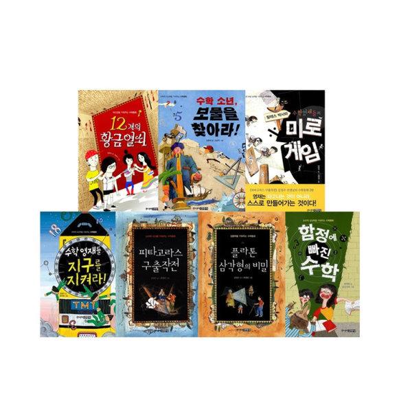 주니어김영사  스토리텔링 수학동화 (전7권) 상품이미지