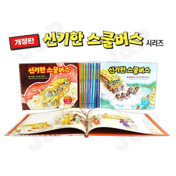 비룡소  신기한 스쿨버스 1~12 세트 (전12권/개정판) 상품이미지