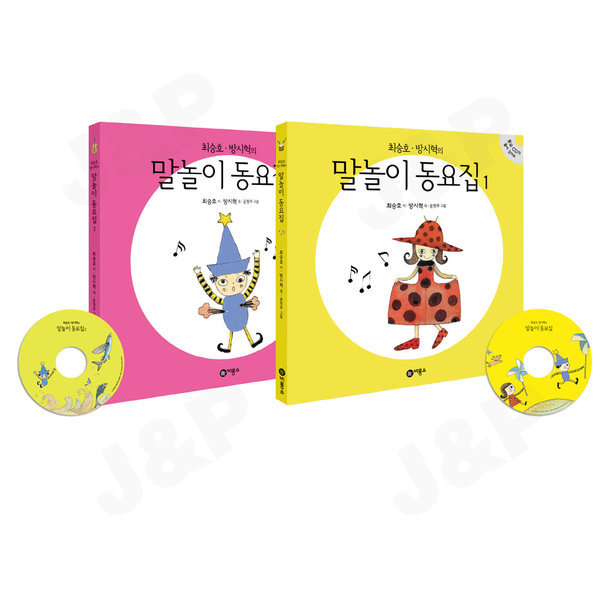 비룡소  최승호.방시혁의 말놀이 동요집1+2세트 (전2권) 상품이미지