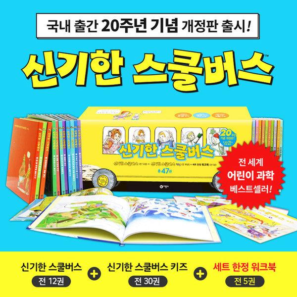 비룡소  신기한 스쿨버스 12권+키즈 30권 세트(42권+워크북 5종/양장) 상품이미지
