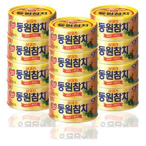 [동원참치]동원 살코기참치 150g x 10캔