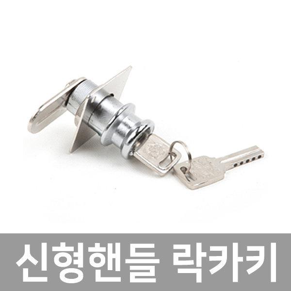 신형핸들 락카키-사물함 락커.자물쇠.잠금장치.옷장 상품이미지