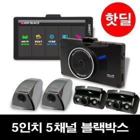 5채널 5인치 블랙박스 64G 본체+실내적외선2+사이드2