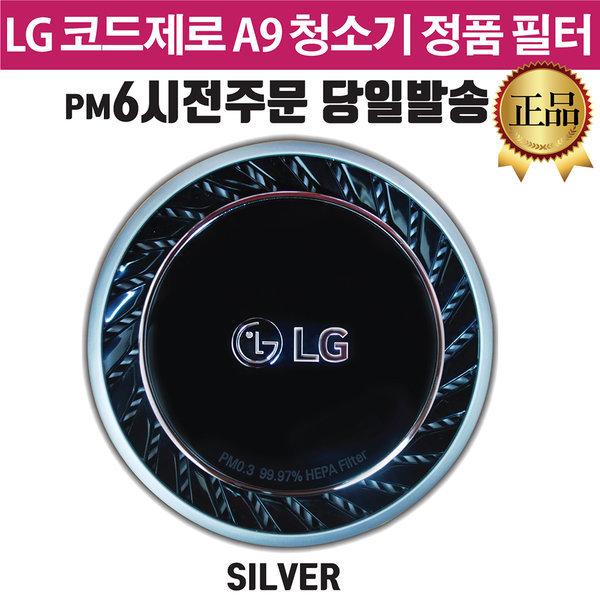 LG전자 A9 코드제로 청소기 정품 배기 필터 프리 필터 상품이미지