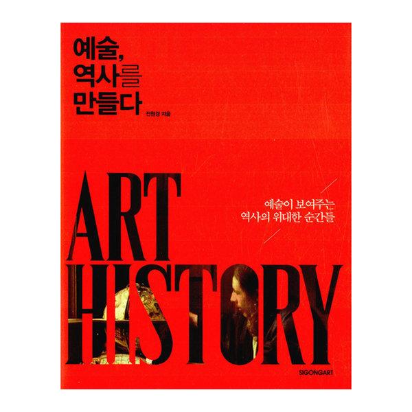 예술 역사를 만들다 / 시공아트 상품이미지
