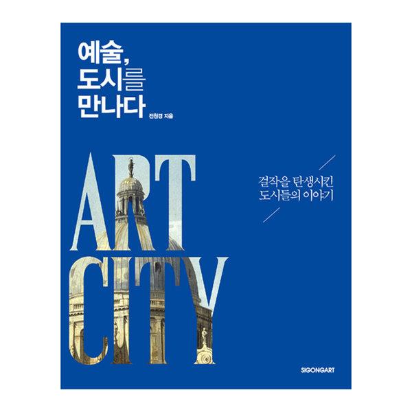 예술 도시를 만들다 / 시공아트 상품이미지